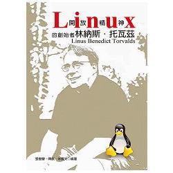 Linux開放精神的創始者:林納斯.托瓦茲Linus