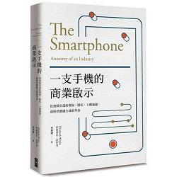 一支手機的商業啟示:從發展史透析環保、隱私、人權議題-迎接供應鏈全球新革命