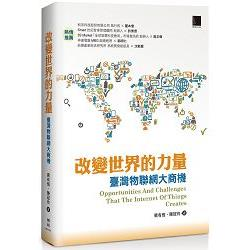 改變世界的力量:臺灣物聯網大商機=Opportunities and challenges that the internet of things creates