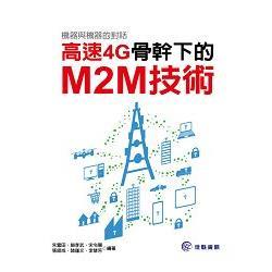 機器與機器的對話:高速4G骨幹下的M2M技術