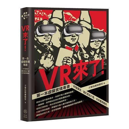 VR來了!:第一本虛擬實境專書 VR發展史、當紅產品介紹、未來應用解析