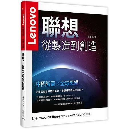 聯想,從製造到創造:中國智慧X全球思維