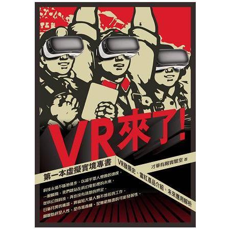 VR來了!:第一本虛擬實境專書:VR發展史、當紅產品介紹、未來應用解析