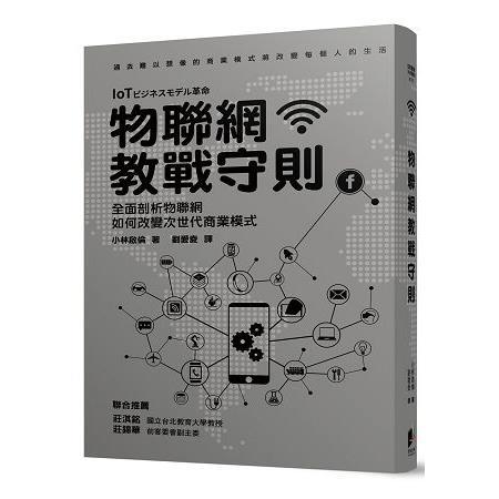 物聯網教戰守則:全面剖析物聯網如何改變次世代商業模式