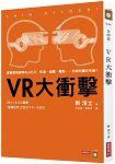 VR大衝擊:虛擬實境即將攻占社交、影音、遊戲、電商…你如何贏在先機?