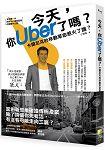 今天,你Uber了嗎?卡蘭尼克的移動革命惹火了誰?