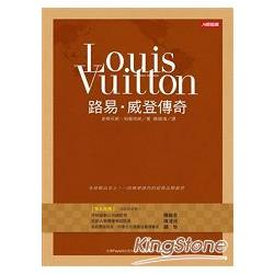 LOUIS VUITTON:路易‧威登傳奇