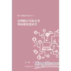 臺灣數位出版產業與版權保護研究