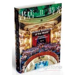 書店時光:感受知識的氣息,探索人文薈萃的夢想殿堂
