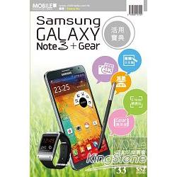 Samsung GALAXY Note3+Gear活用寶典