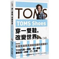 TOMS Shoes:穿一雙鞋- 改變世界