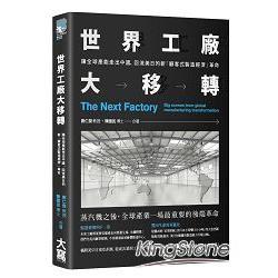 世界工廠大移轉 : 讓全球產能出走中國、回流美日的新「顧客式製造經濟」革命 = The next factory : big scenes from global manufacturing transformation /