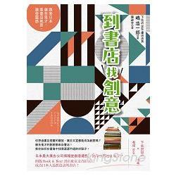 到書店找創意 : 跟著日本廣告鬼才,看書店風景,激發靈感 /