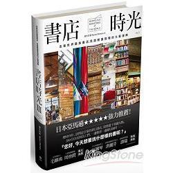 書店時光:走進世界最美書店,見證閱讀現場的文藝復興
