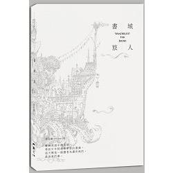 書城旅人 = Wanderlust for books /
