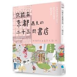 只能在京都遇見的二十三家書店