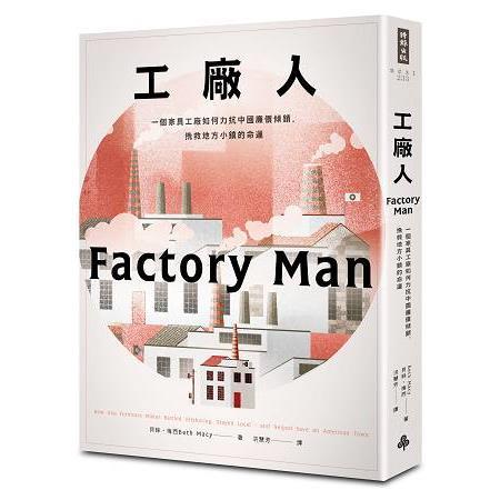 工廠人:一個家具工廠如何力抗中國廉價傾銷,挽救地方小鎮的命運