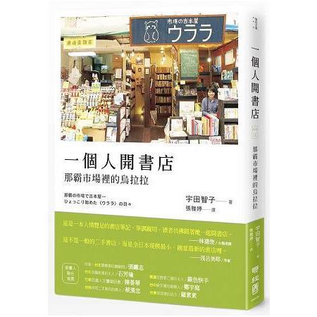 一個人開書店:那霸市場裡的烏拉拉