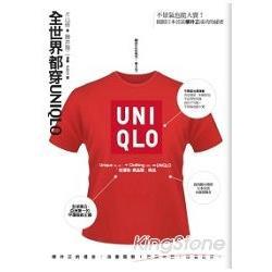 全世界都穿UNIQLO:不景氣也能大賣!揭開日本首富柳井正一勝九敗的秘密!
