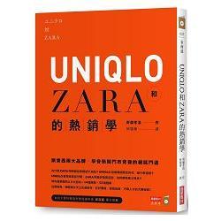 UNIQLO和ZARA的熱銷學 /