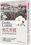 棉花帝國:資本主義全球化的過去與未來