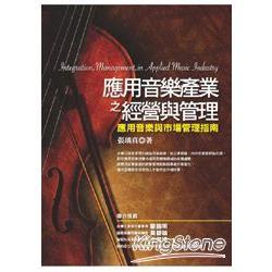 應用音樂產業之經營與管理 : 應用音樂與市場管理指南 = Integration, management in applied music industry /