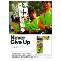 不放手,直到夢想到手 : 景美拔河隊從九座世界盃冠軍中教我們的二十四件事 = Never give up /