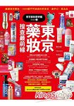 東京藥妝美研購2: 東京藥妝搜查最前線
