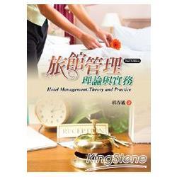 旅館管理:理論與實務(2nd edition)