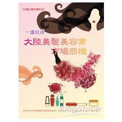 一讀就通大陸美髮美容業市場商機