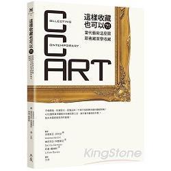 這樣收藏也可以?!:當代藝術這麼買 跟著藏家學收藏