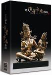 2015華人古董市場指南