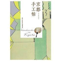 京都手工帖:與京都的邂逅