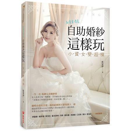 自助婚紗這樣玩:小資女變超模