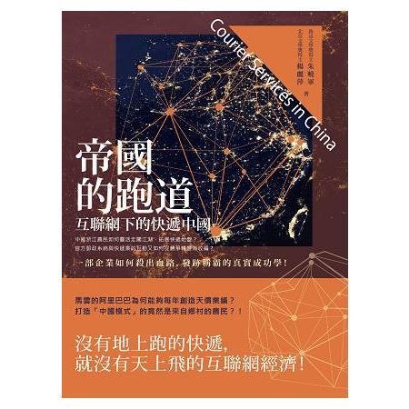 帝國的跑道:互聯網下的快遞江湖