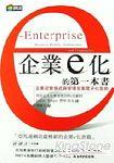 企業e化的第一本書-企業經營模式與架構全面電子化指南