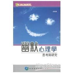 幽默心理學-思考與研究
