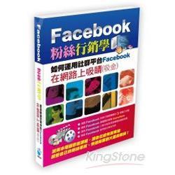 Facebook粉絲行銷學:如何運用社群平台Facebook,在網路上吸睛吸金 (附光碟)