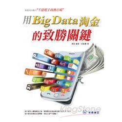 用big data淘金的致勝關鍵:你也可以進入千億電子商務市場