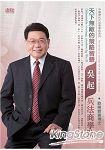 天下無敵的策略智慧:吳起兵法商學院^(2CD^)
