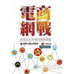 電商網戰:前進兆元市場的致勝關鍵
