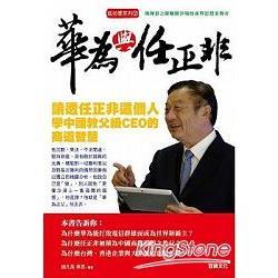 華為與任正非:讀透任正非這個人學中國教父級CEO的商道智慧
