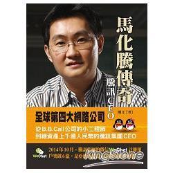 騰訊CEO 馬化騰傳奇