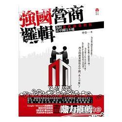 強國營商邏輯:為何普世商業價值在中國行不通