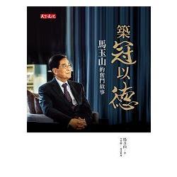 築冠以德 : 馬玉山的奮鬥故事 /