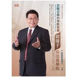 百戰百勝的策略智慧:尉繚子兵法商學院(DVD)