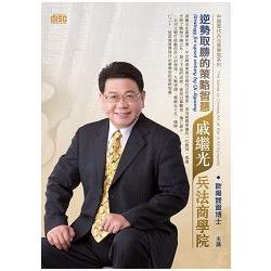 逆勢取勝的策略智慧:戚繼光兵法商學院(DVD)