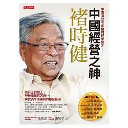 中國經營之神褚時健:從菸王到橙王-勞改商學院二十年-練就九百九十一億獲利的經營基因