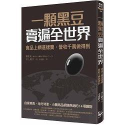 一顆黑豆賣遍全世界:食品上網這樣賣-營收千萬做得到