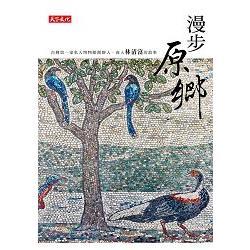 漫步原鄉 : 台灣第一家私人博物館創辦人.商人林清富的故事 /